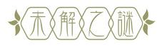 未解之谜大全_中国未解之谜|世界未解之谜大全|世界十大未解之谜|中国十大未解之谜|999个世界未解之谜